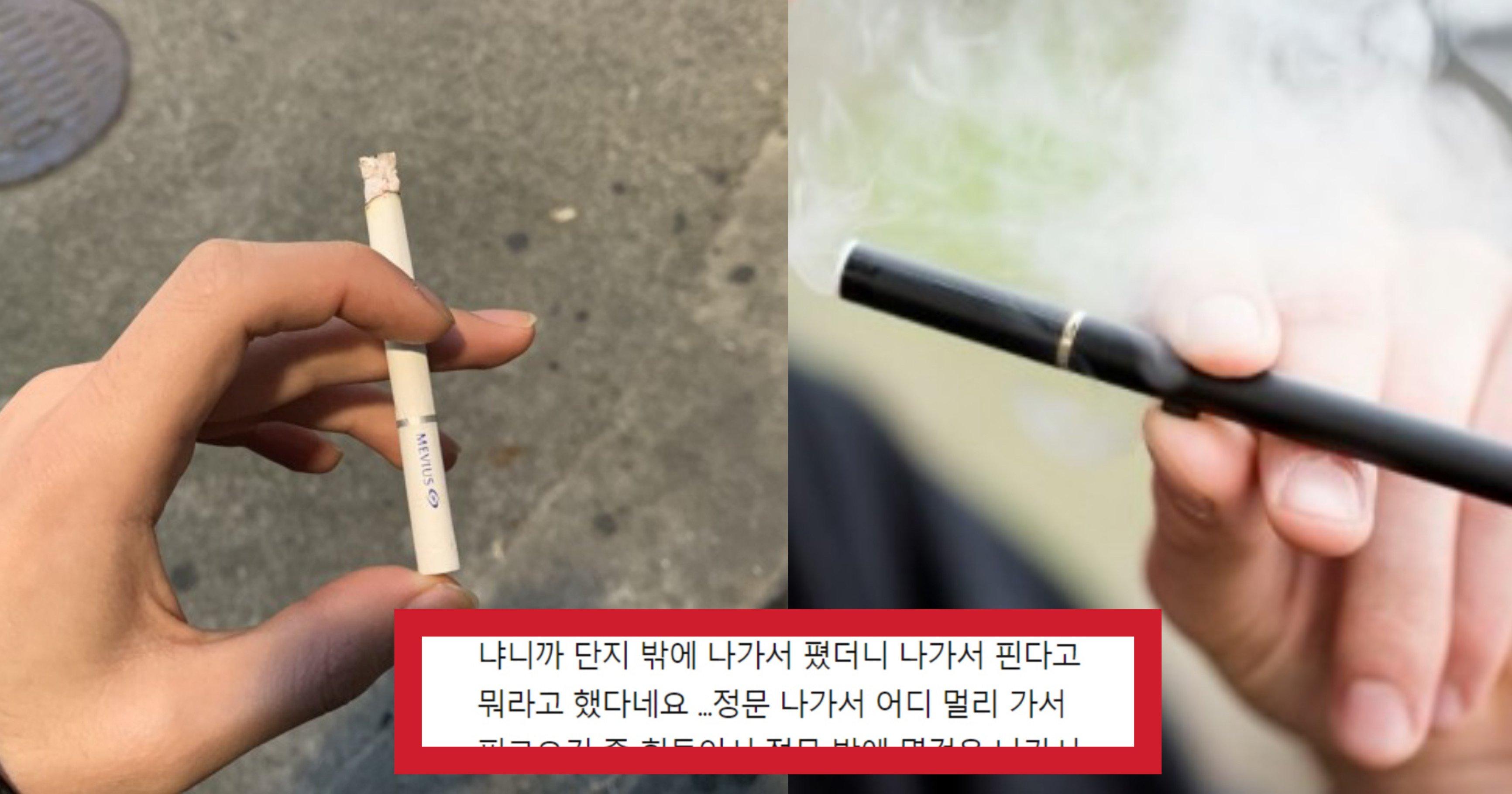 """7bb03969 fc27 48e7 9d84 d7dbbb45177c.jpeg?resize=412,275 - """"아파트 흡연은 어디서 해야하나요 제 집인데 제 마음대로 담배도 못피우나요?"""""""