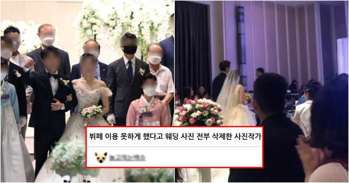 "collage 114.jpg?resize=1200,630 - ""쉬는 시간 안주고 뷔페 못먹게 했다고 사진작가가 결혼식 사진을 지웠습니다"""