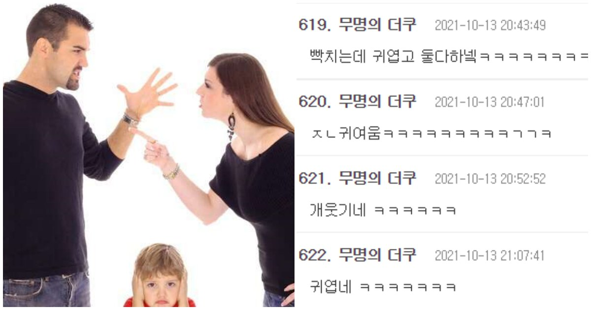 "collage 119.png?resize=412,232 - ""화난 와이프가 나랑 말 안하려 할 때 꿀팁입니다"""