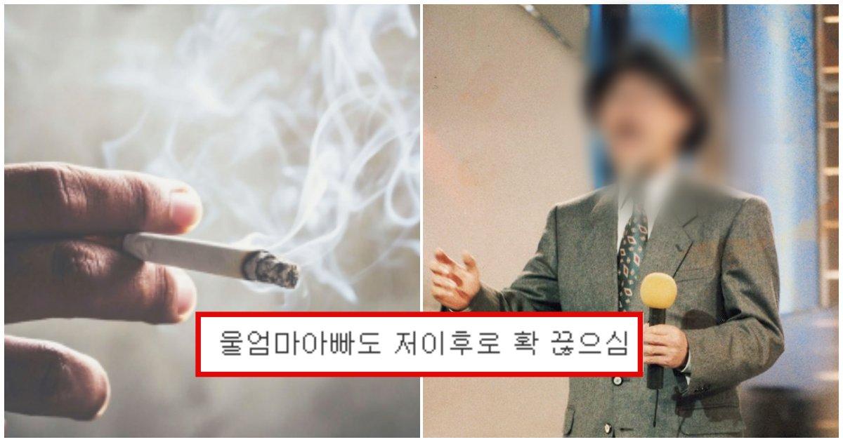 "collage 123.png?resize=1200,630 - ""와..기억나 저때 충격이었지"" 우리나라 담배 흡연율에 굉장한 영향을 미쳤던 유명인"