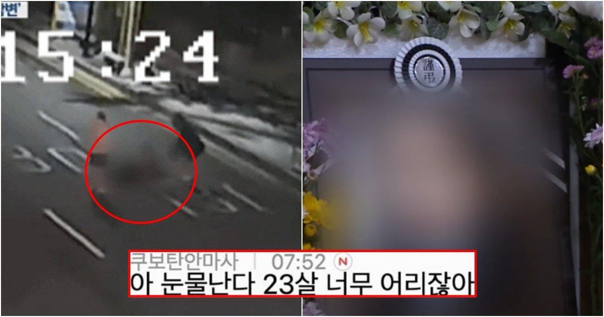 collage 124.jpg?resize=1200,630 - 오늘 새벽 아르바이트를 마치고 택시비를 아끼려 자취방으로 걸어가던 대전 둔산동 대학생