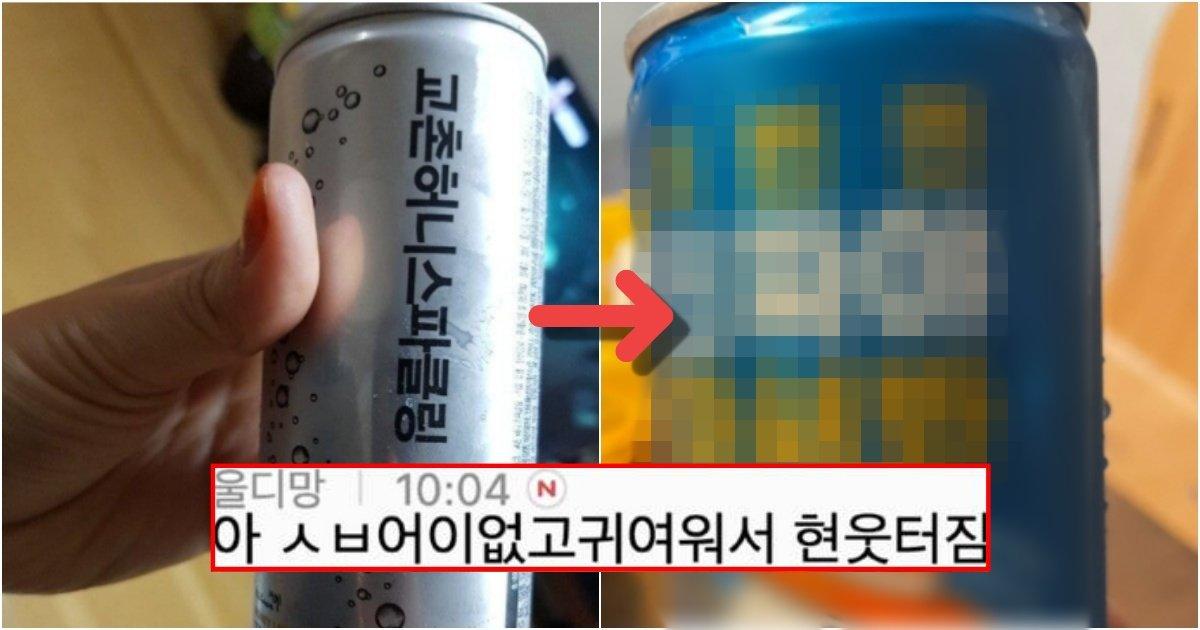 "collage 127.jpg?resize=412,232 - ""교촌치킨 음료수 드디어 바꼈다.....소리질러잇~~~~"""