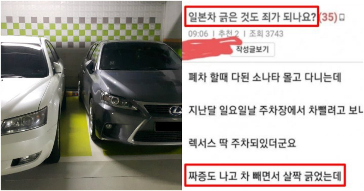 "collage 174.png?resize=412,232 - ""실수지만 애국심이 있어서 일본 차를 긁었는데 한국이 저를 무시합니다"""