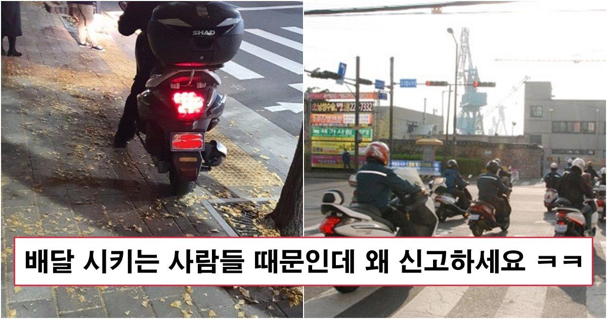 collage 176.png?resize=412,275 - 최근 배달원들이 청원까지 올리면서 오토바이 단속을 멈춰달라는 이유