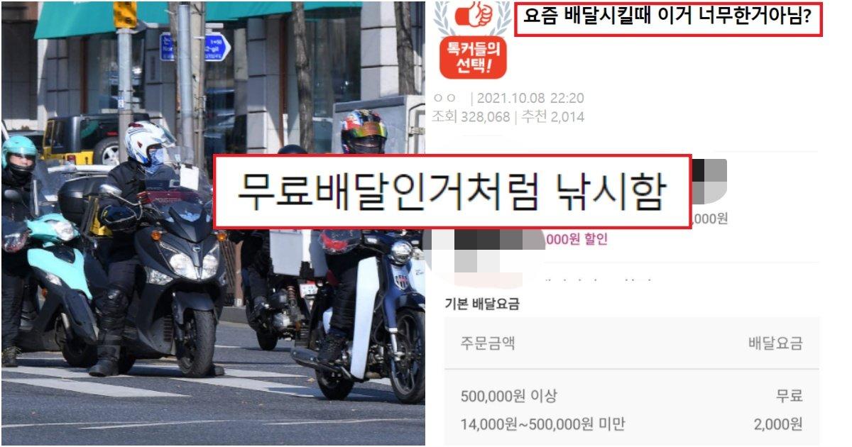 """collage 206.jpg?resize=412,232 - """"배달료가 너무 하늘을 치솟는데.."""" 배달료가 점점 너무 비싸지는 네티즌들의 생각"""