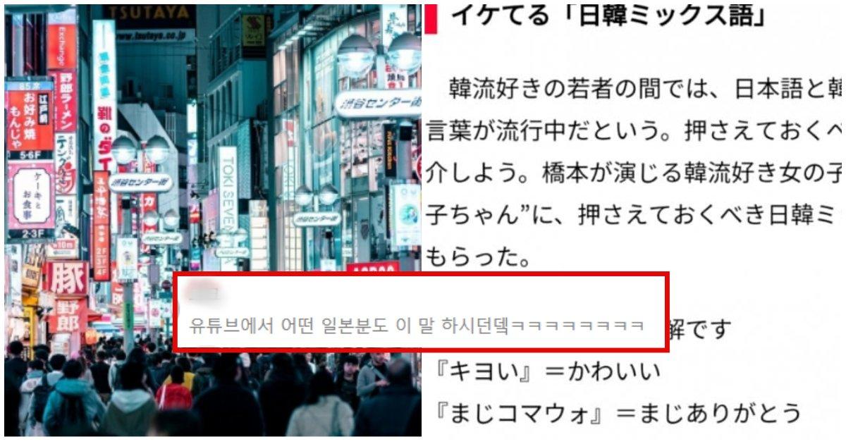 "collage 22.png?resize=1200,630 - ""혀짧은 애교쟁이 그 자첸데...?"" 현재 일본에서 유행중이라는 '한본어'"