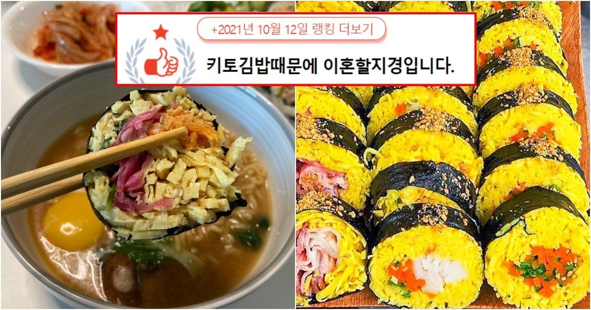 "collage 235.jpg?resize=1200,630 - ""키토 김밥 때문에 이혼하게 생겼는데 여자들은 진짜 원래 이러나요?"""