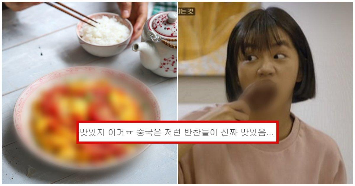 "collage 239.png?resize=412,232 - ""한국의 김치급 반찬이죠.."" 맛있다고 난리난 중국의 전국민 생활반찬"