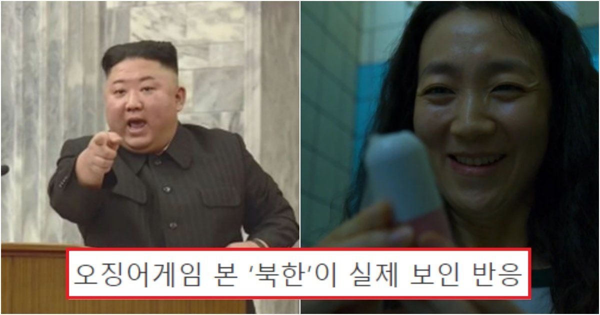 collage 241.jpg?resize=412,232 - 세계적으로 인기를 끈 '오징어게임'을 본, 북한의 실제 반응