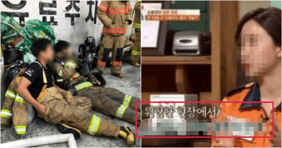 collage 245.png?resize=412,232 - 실제 현직 소방관이라고 인증한 소방관이 밝힌 화재현장에 '여자 소방관' 없는 진짜 이유