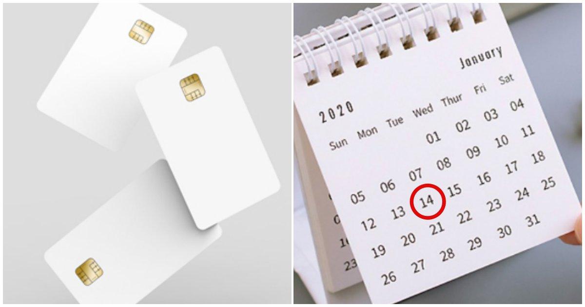 "collage 253.png?resize=732,290 - ""여러분 신용카드 '결제일'은 매달 '14일'로 하는게 유리합니다"""