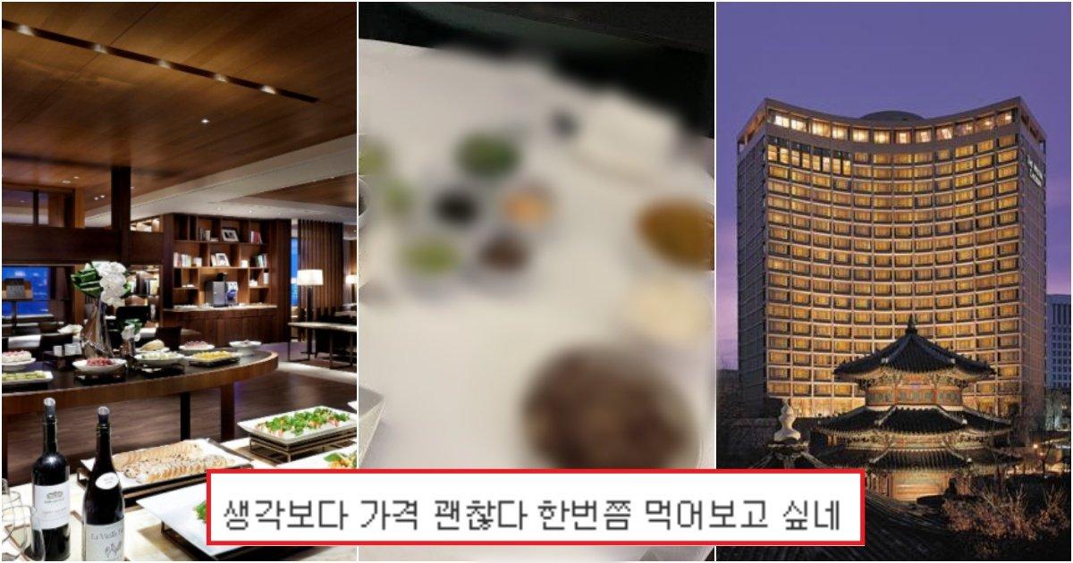 collage 262.jpg?resize=412,232 - 신라호텔에서 '삼시 세 끼'를 주문해서 먹은 사람의 총 비용 계산(+사진)