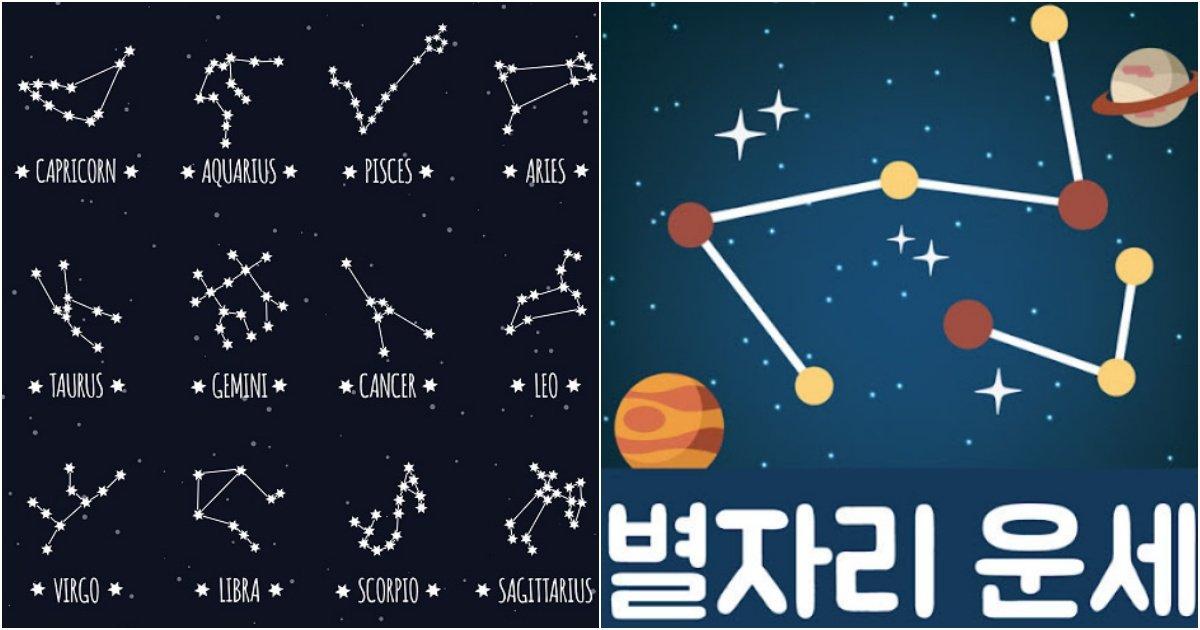 collage 337.jpg?resize=412,232 - 별자리로 보는 10월 넷째 주 당신의 연애와 금전 운세(+자료)