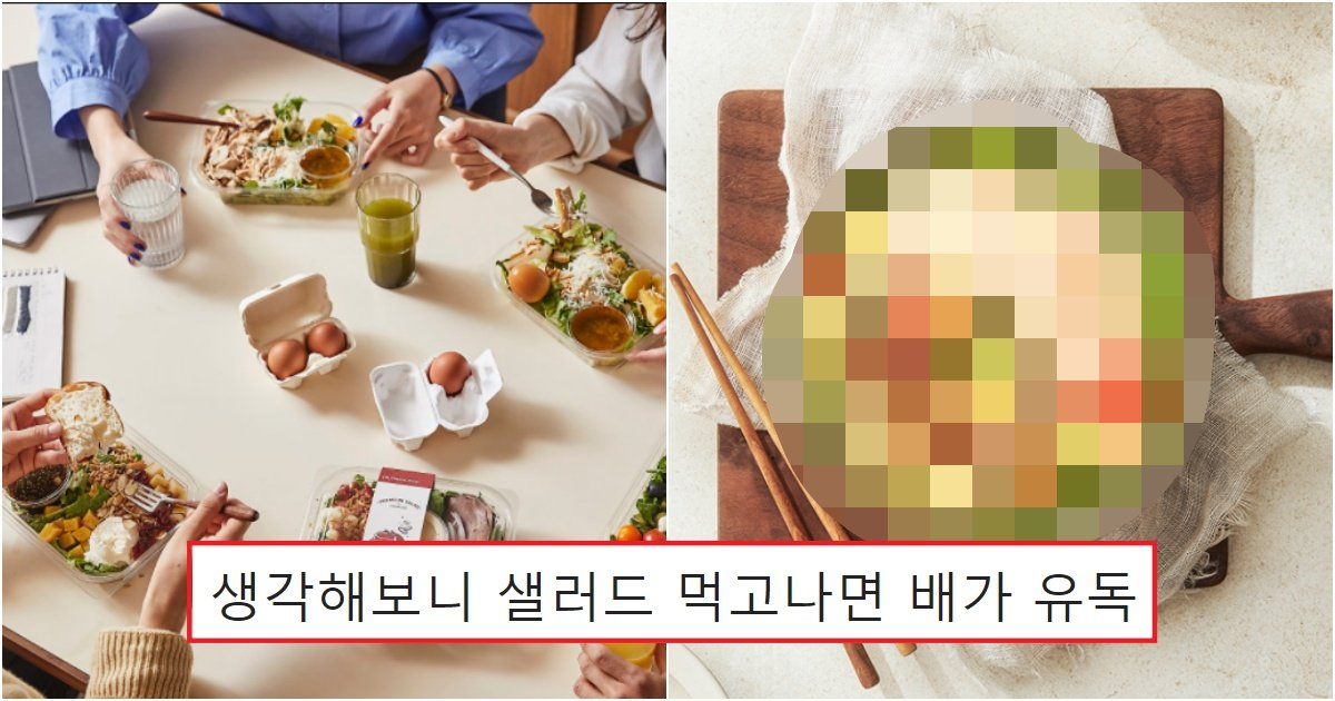 "collage 338.jpg?resize=412,232 - ""채소를 많이 먹는 것은 좋겠지만, 솔직히 샐러드가 몸에 좋은지 정말 잘 모르겠다"""