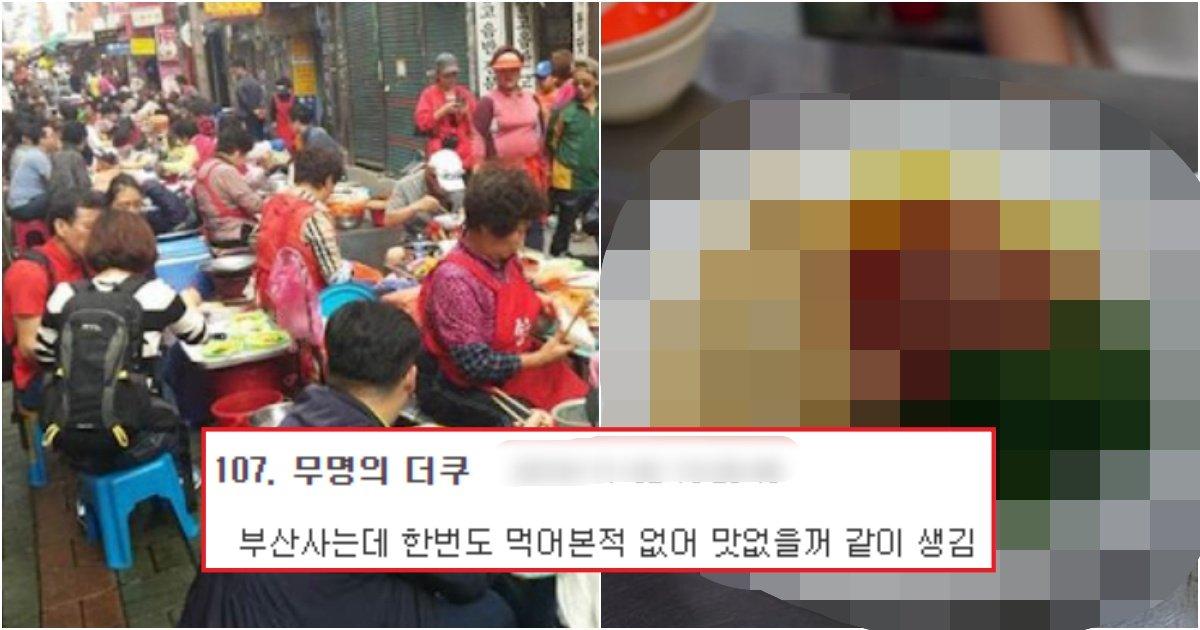 collage 345.jpg?resize=412,232 - 부산사람들은 거의 안먹고, 관광객만 줄 서서 먹는다는 음식들(+사진)
