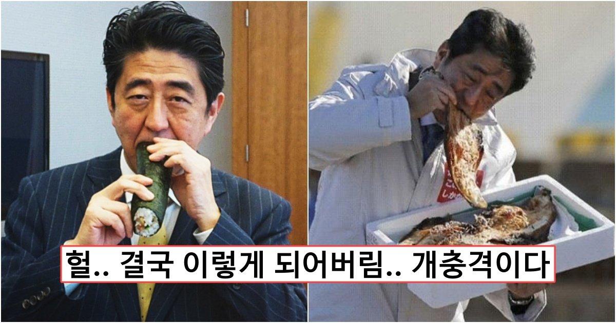 collage 373.jpg?resize=412,275 - 방사능 범벅인 후쿠시마산 수산물 즐겨 먹는 '먹방' 찍던 아베 충격 근황 (+사진)