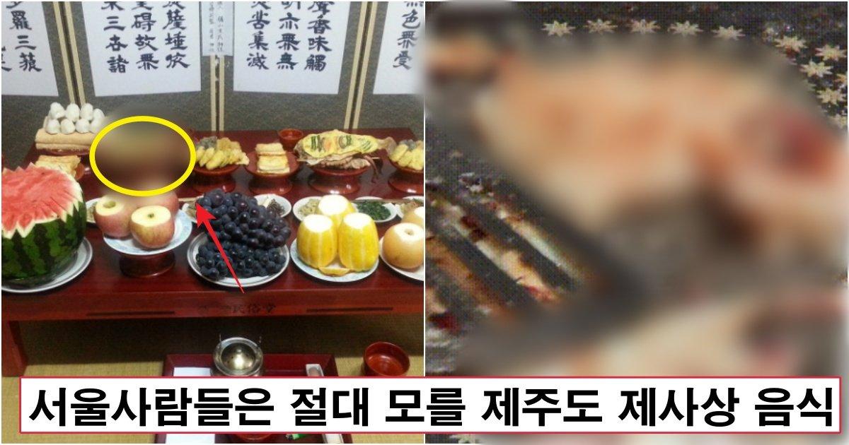 """collage 378.jpg?resize=412,232 - """"서울 사람들은 절대 모를 걸?""""..제주도 사람들만 알고 있다는 제주도 제사음식"""