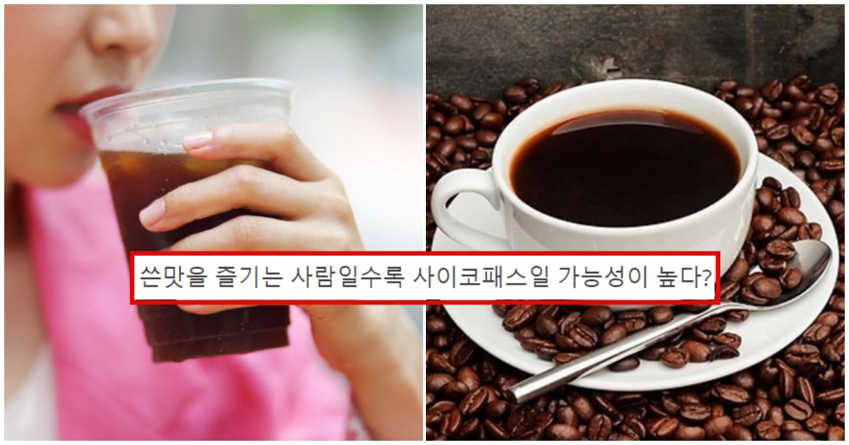 "collage 50.png?resize=1200,630 - ""나 아메리카노 샷추가해서 먹는 사람인데.."" 커피 좋아할수록 나르시즘 가능성 높은 이유"