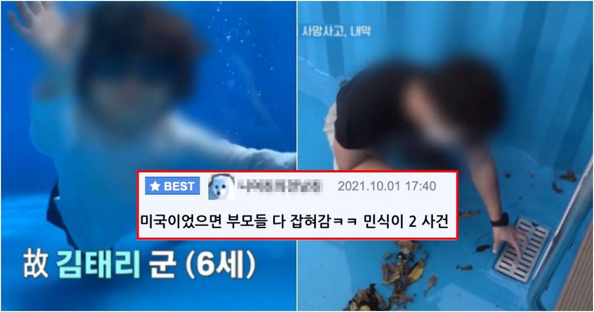collage 95.jpg?resize=412,232 - 얼마 전, 수영장 키즈카페에서 목숨 잃었던 6살아이 사건의 충격 내막