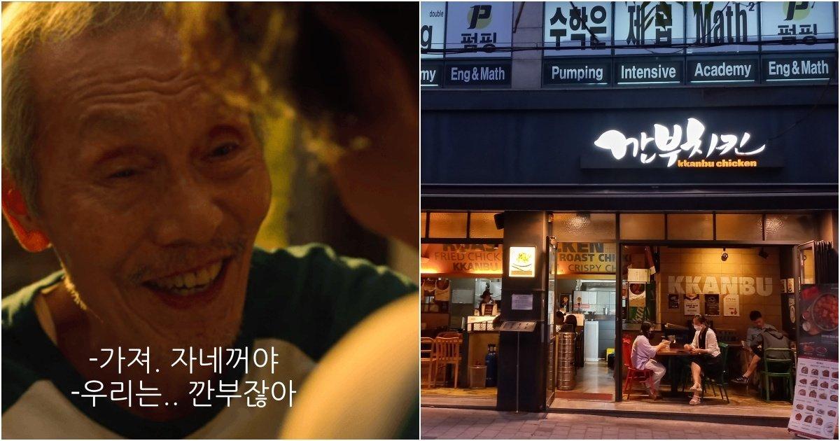 "collage 97.jpg?resize=1200,630 - ""우린.. 깐부잖아.."" '오징어 게임' 오일남 맡은 배우가 '깐부치킨' 모델 제의 거절한 이유"