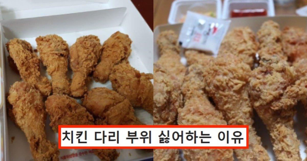 "eb8ba4eba6ac.jpg?resize=412,232 - ""다리 너가 다 먹어""...치킨 먹을 때 닭다리 싫어하고 퍽퍽살만 좋아하는 사람들의 이유와 특징"