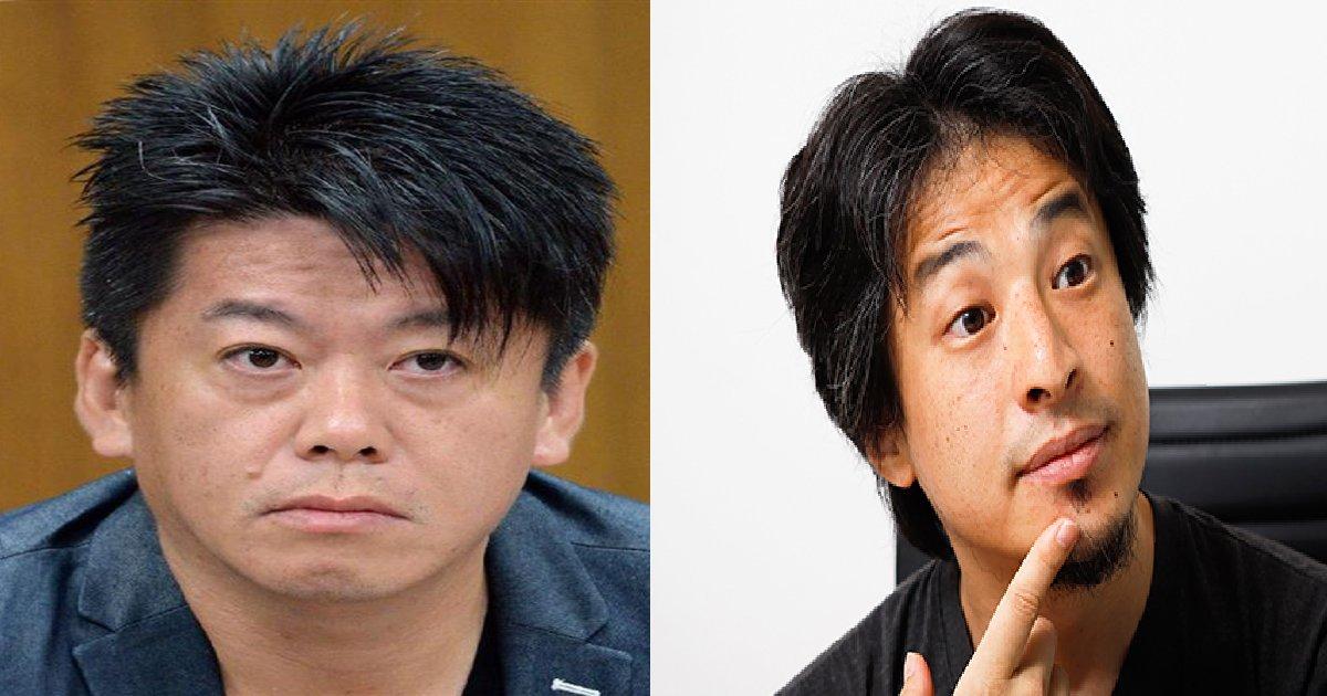 hiroyuki.png?resize=412,275 - ホリエモンからの絶縁宣言にひろゆき氏余裕の対応 「どうしちゃったのかな?」称賛集まる
