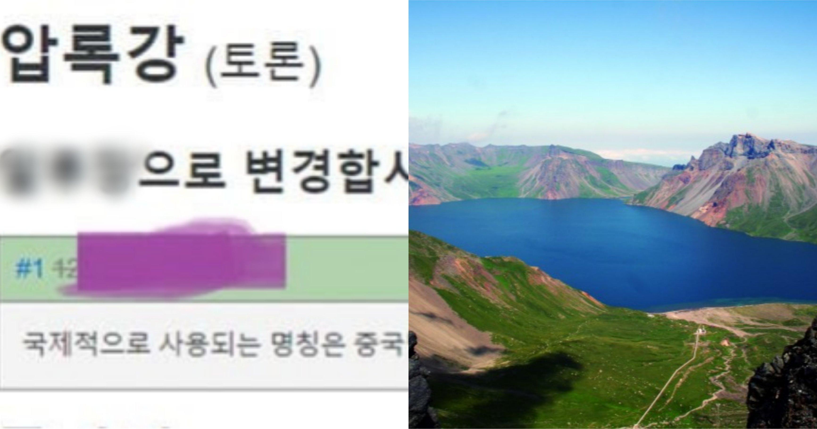 "kakaotalk 20211018 170449381.jpg?resize=412,232 - ""압록강을 XXX으로..."" 중국 유학생들이 한국 온라인 커뮤니티에서 하고 있는 짓"