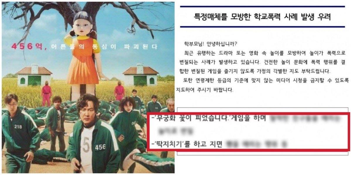 "kakaotalk 20211028 232750748 02.jpg?resize=366,290 - ""전통놀이가 어쩌다 이렇게""...'오징어 게임'때문에 학교들이 겪고 있는 심각한 학교폭력 상황"