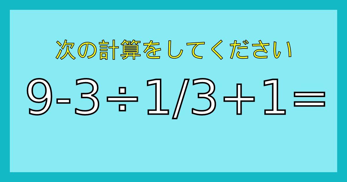 template 2.png?resize=412,232 - 【大人の半分以上は間違える計算問題】あなたは答えを導き出すことができますか?
